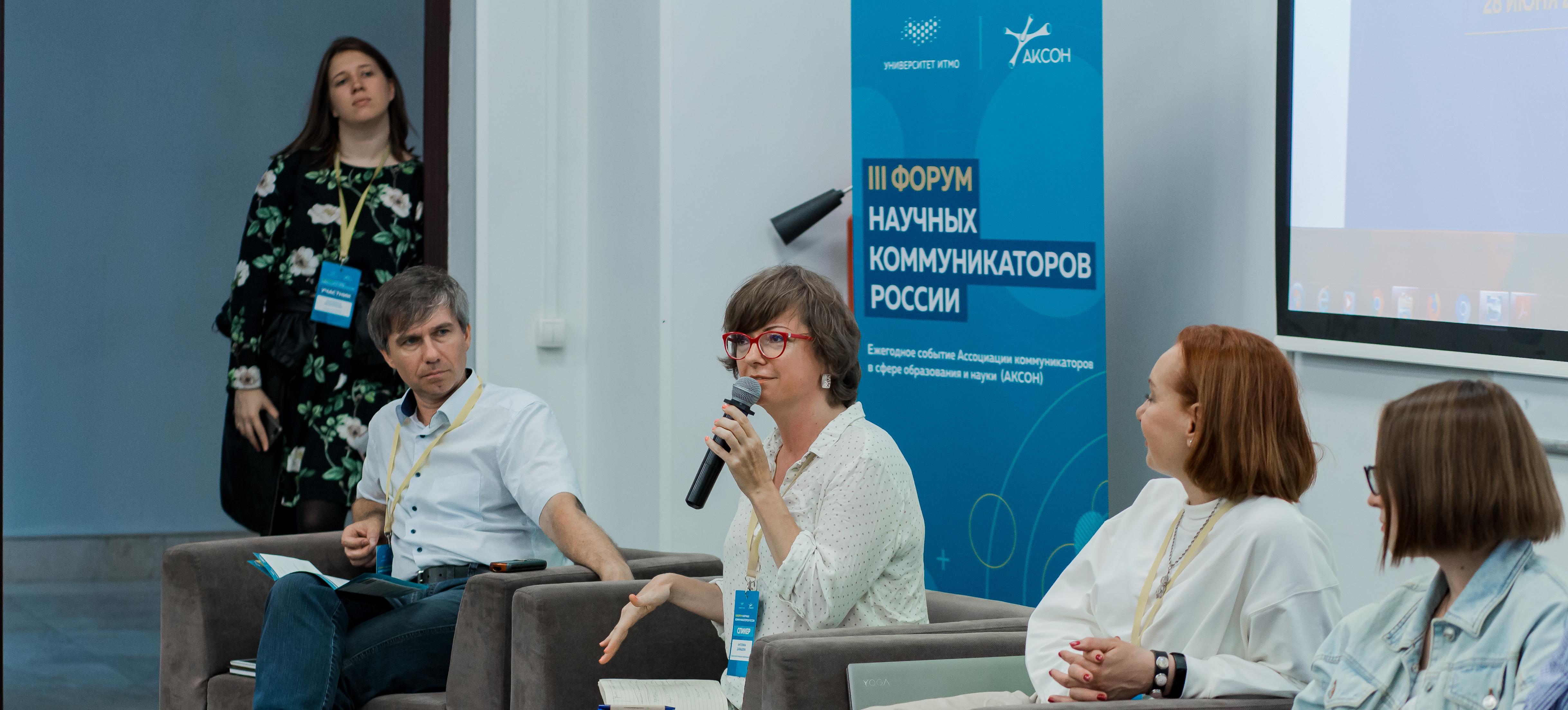 Фото: III Форум научных коммуникаторов России в 2019 году