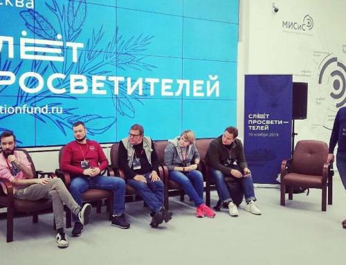 АКСОН выступила соорганизатором мероприятий на Слете просветителей-2019