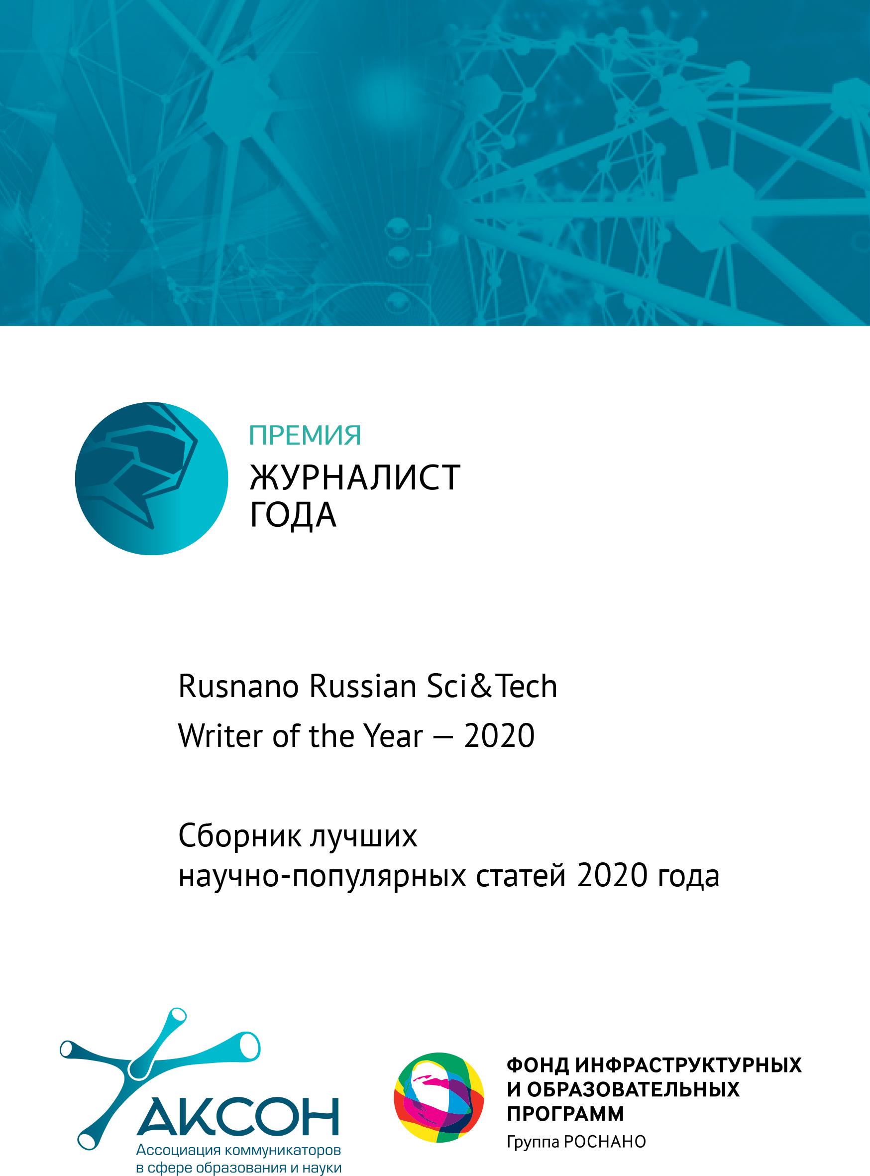 Сборник материалов конкурса-2020