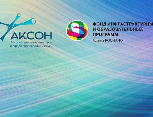 Открыт приём заявок на премию Rusnano Russian Sci&Tech Writer of the Year-2020