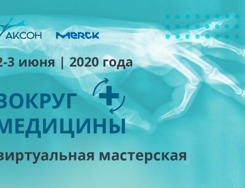 Приглашаем на виртуальную мастерскую «Вокруг медицины»