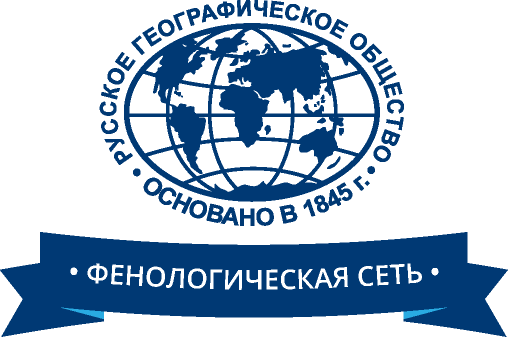 Фенологическая сеть Русского географического общества