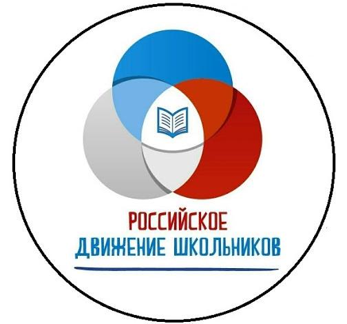 Всероссийское движение школьников